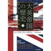 大英帝国の歴史〈下〉絶頂から凋落へ [単行本]