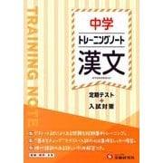 中学トレーニングノート漢文-定期テスト+入試対策 [全集叢書]