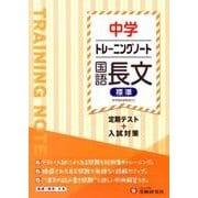 中学トレーニングノート国語長文(標準)-定期テスト+入試対策 [全集叢書]