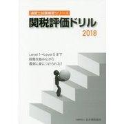 関税評価ドリル〈2018〉(通関士試験補習シリーズ) [単行本]