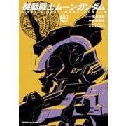 機動戦士ムーンガンダム 2(角川コミックス・エース) [コミック]