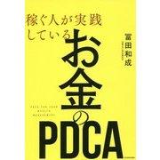 稼ぐ人が実践しているお金のPDCA [単行本]