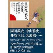 日本代表を、生きる。―「6月の軌跡」の20年後を追って [単行本]