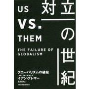 対立の世紀―グローバリズムの破綻 [単行本]