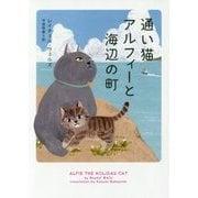 通い猫アルフィーと海辺の町(ハーパーBOOKS) [文庫]