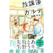 放課後カルテ 16(Be・Loveコミックス) [コミック]