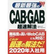 最新最強のCAB・GAB超速解法〈'20年版〉 [単行本]