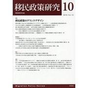 移民政策研究〈2018 Vol.10〉特集 移民政策のグランドデザイン [全集叢書]