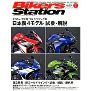Bikers Station (バイカーズステーション) 2018年 07月号 [雑誌]