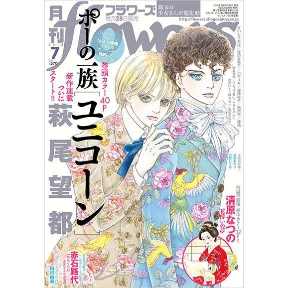 月刊 flowers (フラワーズ) 2018年 07月号 [雑誌]