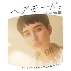 HAIR MODE (ヘアモード) 2018年 07月号 [雑誌]