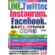 LINE&Twitter&Instagram&Facebookの基本がQ&Aでわかる本 [ムック・その他]