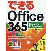 できるOffice365―Business/Enterprise対応〈2018年度版〉(できるシリーズ) [単行本]