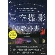 星空撮影の教科書―星・月・夜の風景写真の撮り方が、これ1冊でマスターできる!(かんたんフォトLife) [単行本]