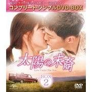 太陽の末裔 Love Under The Sun BOX2 <コンプリート・シンプルDVD-BOX>