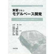 実習で学ぶモデルベース開発―『モデル』を共通言語とするV字開発プロセス [単行本]