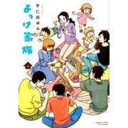 よっけ家族 5(バンブー・コミックス) [コミック]