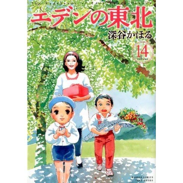 エデンの東北 14(バンブー・コミックス) [コミック]