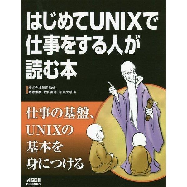 はじめてUNIXで仕事をする人が読む本 [単行本]