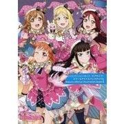ラブライブ!スクールアイドルフェスティバル―Aqours official illustration book〈2〉 [単行本]