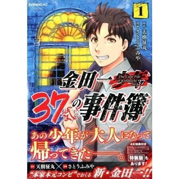 金田一37歳の事件簿 1(イブニングKC) [コミック]