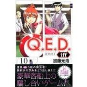 Q.E.D.iff-証明終了 10(月刊マガジンコミックス) [コミック]