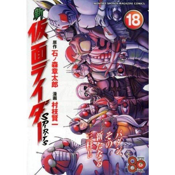 新仮面ライダーSPIRITS 18(KCデラックス) [コミック]