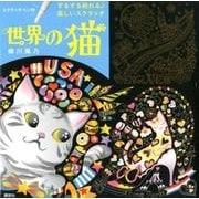 するする削れる・楽しいスクラッチ世界の猫 [単行本]