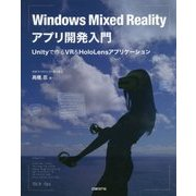 Windows Mixed Realityアプリ開発入門―Unityで作るVR&HoloLensアプリケーション [単行本]