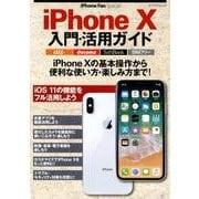iPhone10入門・活用ガイド-iPhone10を使いこなそう!(マイナビムック iPhone Fan Special) [ムックその他]