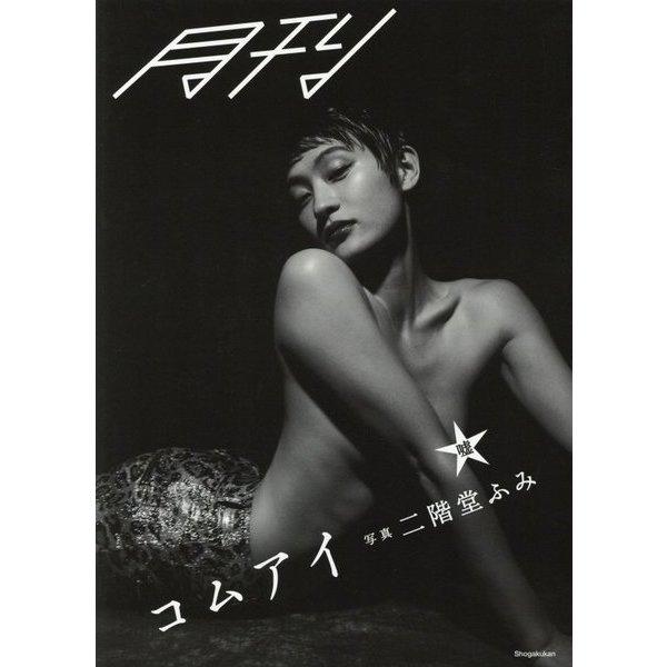 月刊コムアイ・嘘 [単行本]