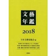 文藝年鑑 2018 [単行本]