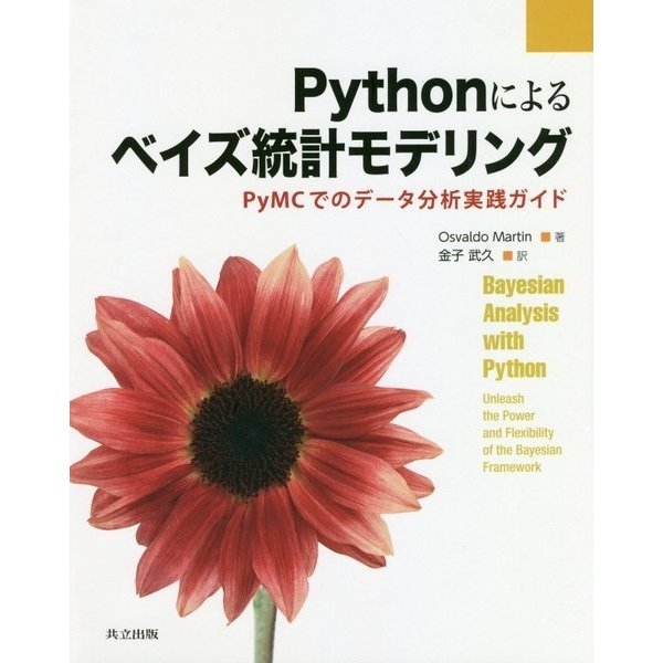 Pythonによるベイズ統計モデリング―PyMCでのデータ分析実践ガイド [単行本]