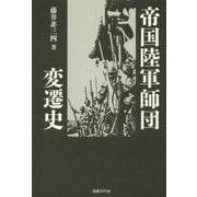 帝国陸軍師団変遷史 [単行本]