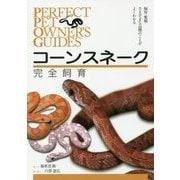 コーンスネーク完全飼育(PERFECT PET OWNER'S GUIDES) [全集叢書]