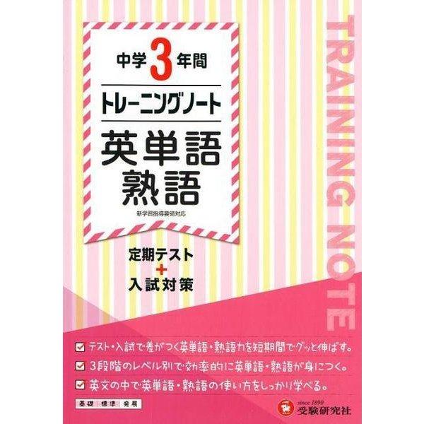 中学3年間トレーニングノート英単語・熟語 [全集叢書]