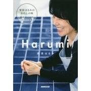 Harumi [単行本]