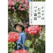 シニアのためのバラ栽培―マダム髙木の15の知恵 [単行本]