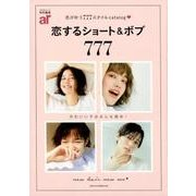 ar特別編集 恋するショート&ボブ777 [ムック・その他]