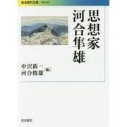 思想家 河合隼雄(岩波現代文庫) [文庫]