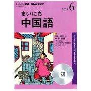 NHK CD ラジオ まいにち中国語 2018年6月号 [ムック・その他]