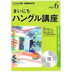NHK CD ラジオ まいにちハングル講座 2018年6月号 [ムック・その他]