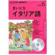NHK CD ラジオ まいにちイタリア語 2018年6月号 [ムック・その他]