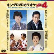 キングDVDカラオケHit4 Vol.166