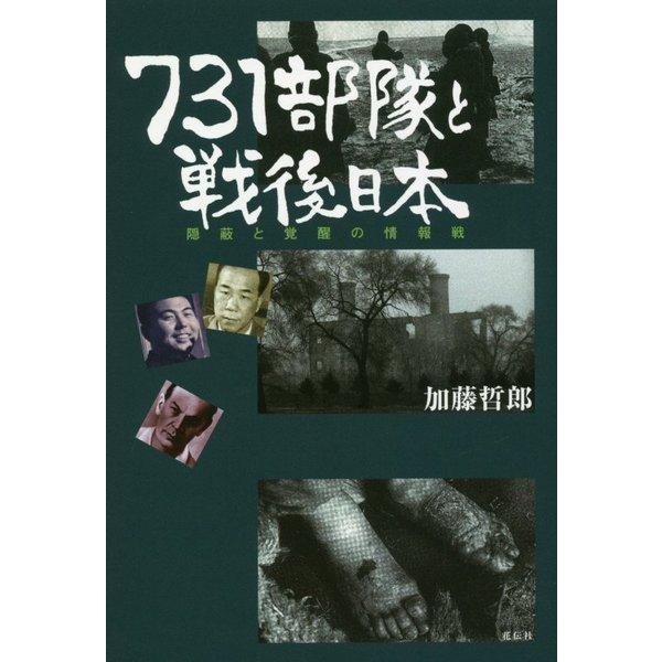 731部隊と戦後日本―隠蔽と覚醒の情報戦 [単行本]