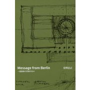 Message from Berlin―一建築家の思索の日々 [単行本]