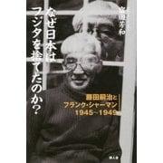 なぜ日本はフジタを捨てたのか?―藤田嗣治とフランク・シャーマン1945~1949 [単行本]