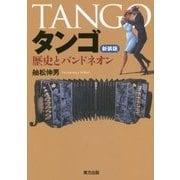 タンゴ―歴史とバンドネオン 新装版 [単行本]