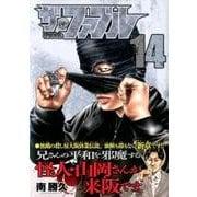 ザ・ファブル 14(ヤングマガジンコミックス) [コミック]