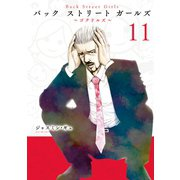 Back Street Girls 11(ヤングマガジンコミックス) [コミック]